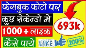 facebook_par_like_kaise_badhaye_full_guide_in_hindi