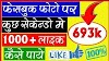 Facebook par like kaise badhaye -full guide in hindi