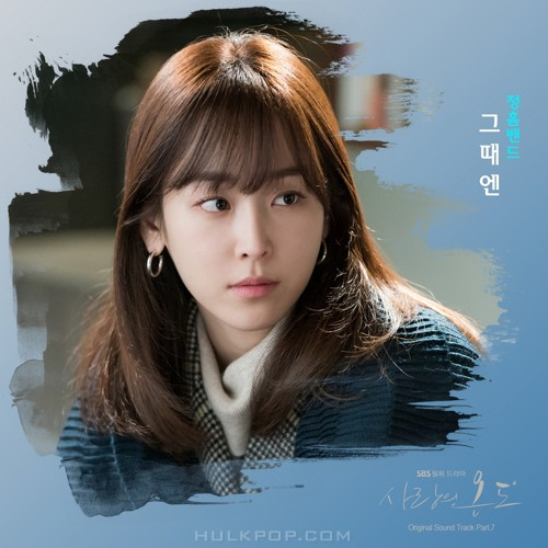 Jungheum Band – Temperature of Love OST Part.7