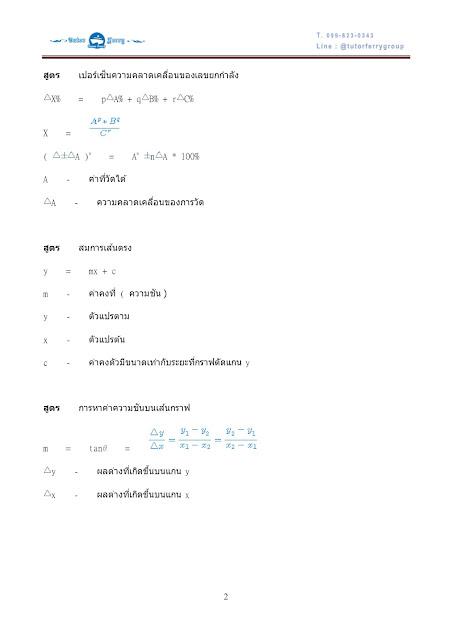 เรียนฟิสิกส์ที่บ้าน พระราม 4