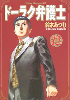 4 [鈴木あつむ] ドーラク弁護士 第01 12巻
