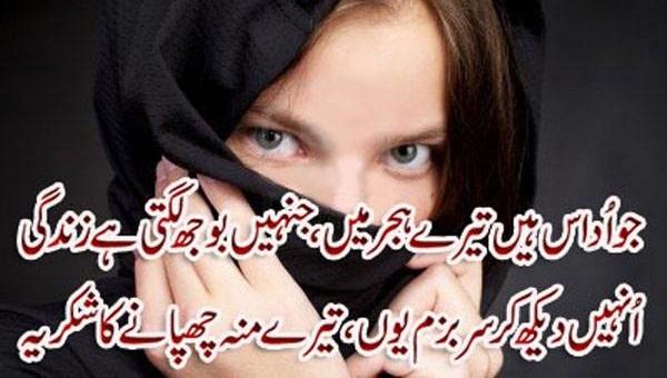 good status whatsapp 2017 urdu shayari ghazal Jo udaas hain tere hijar mai jinhain bojh lagti hai zindagi