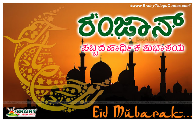 Here is a Nice and Cool Happy Ramadan 2016 Good Luck Quotations in kannada Language, Happy Ramadan Quotes in Arabic kannada Font, Best Ramadan Gifted Quotes and Messages, Nice Ramadan WhatsApp Status and Quotes Pics.