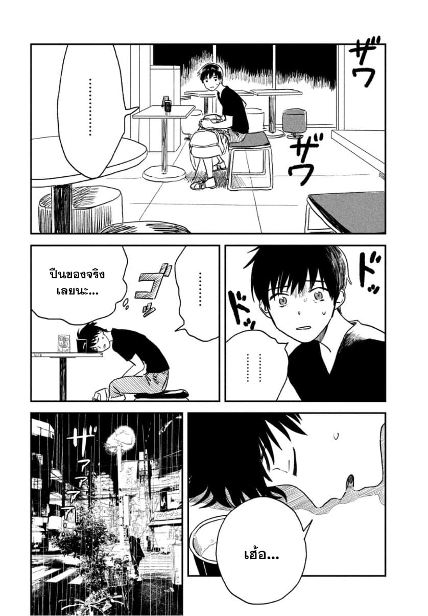 อ่านการ์ตูน Tenki no Ko ตอนที่ 1 หน้าที่ 24