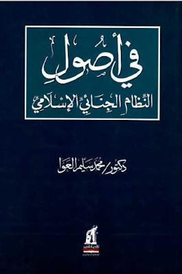 كتاب اصول النظام الجنائي الإسلامي pdf