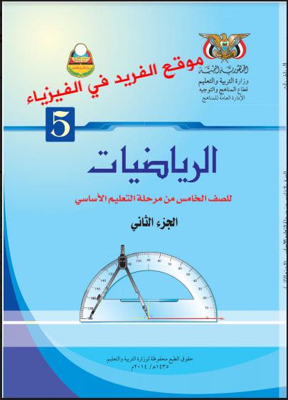 تحميل كتاب الرياضيات 2 ثانوي pdf