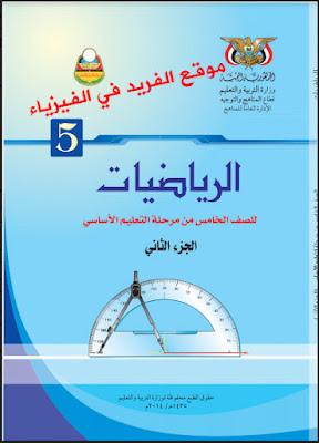 تحميل كتاب الرياضيات للصف الخامس الأساسي pdf اليمن الجزء الثاني