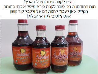 http://maplesyrupinisrael.co.il/frugal-and-kosher-promotion-page/?utm_source=KosherFrugalBlog&utm_medium=Banner&utm_campaign=KFBEster