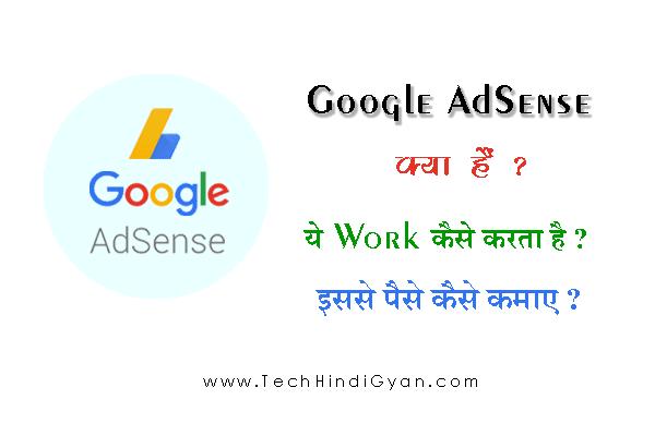 Google AdSense क्या हैं ? ये Work कैसे करता हैं ? इससे पैसे कैसे कमाए ?