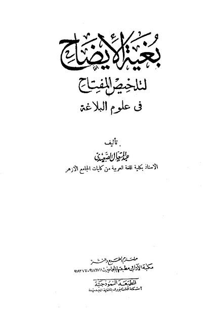 تحميل كتاب اسرار البلاغة pdf