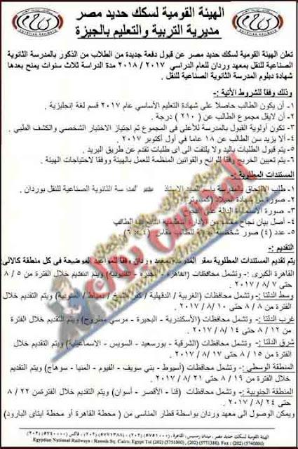 التقديم لمدارس سكك حديد مصر 2017