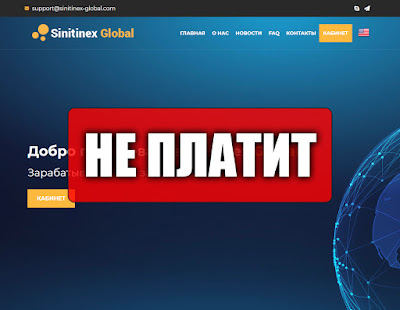 Скриншоты выплат с хайпа sinitinex-global.com