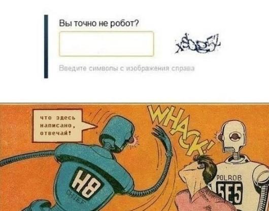 Вы точно не робот?:)