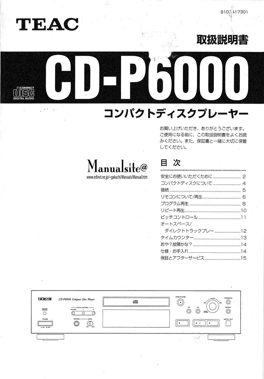 マニュアルサイト詳細館: CD-P6000
