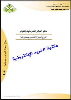 تحميل كتاب أجهزة القياس ومعايرتها pdf