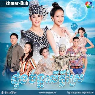 Doung Chan Leu Pleu Srae [EP.09-12]