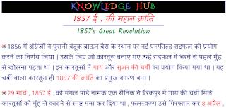 1857 ई . की महान क्रांति_1857's Great Revolution Hindi Notes PDF