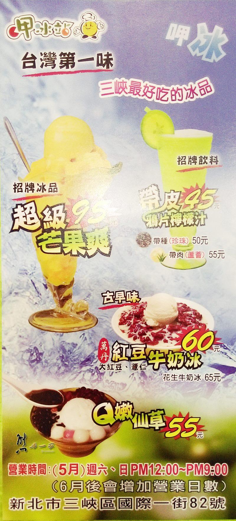 呷冰站menu菜單|三峽台北大學冰果室|放大清晰版詳細分類資訊