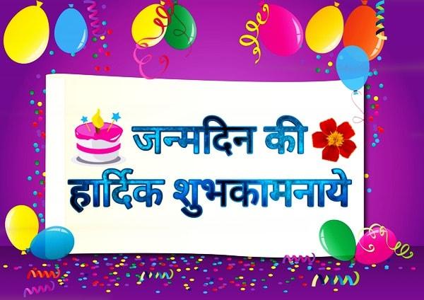 happy-birthday-card- photo-hindi-marathi-free-download