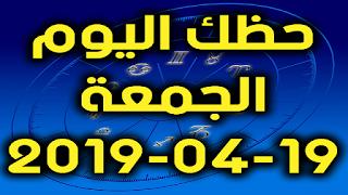 حظك اليوم الجمعة 19-04-2019 - Daily Horoscope