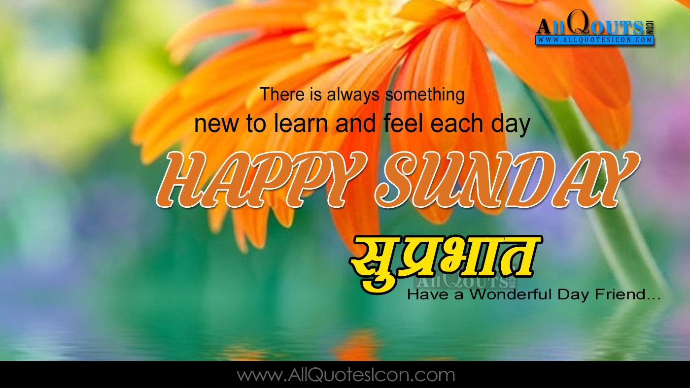 Happy Sunday Quotes Images Best Good Morning Shayari Greetings