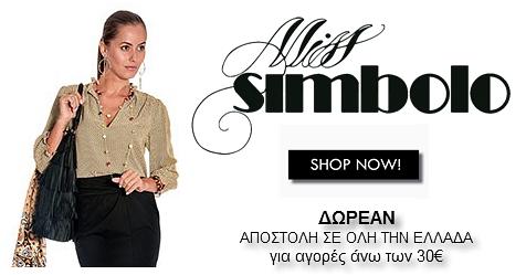 Miss Simbolo, Γυναικεία Ρούχα, Παπούτσια, Αξεσουάρ