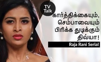 Divya planning to create misunderstanding between senba & karthick | Raja Rani