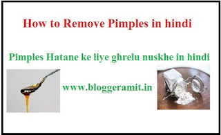 How to remove pimples in hindi