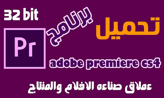 تحميل برنامج ادوبي بريمير adobe premiere cs4