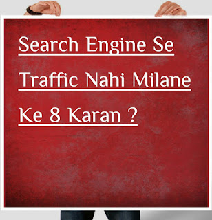 Search engine se traffic nahi milane ke reasion