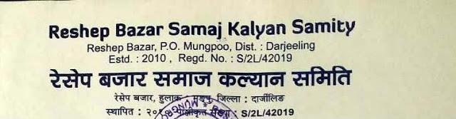 Reshep Bazar Samaj Kalyan Samity