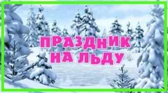 Маша и Медведь онлайн - Праздник на льду