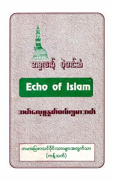 Echo of Islam Vol 2 F.jpg