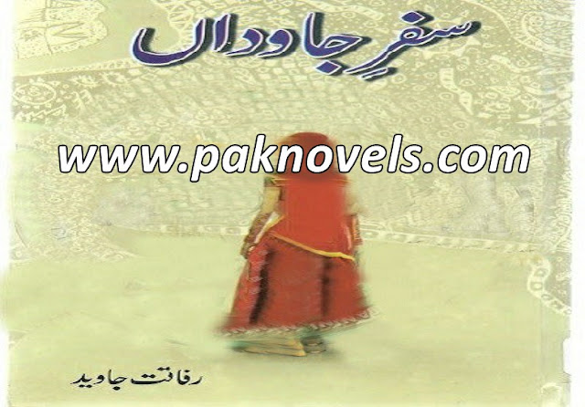 Urdu Novel By Rafaqat Javed