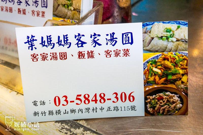 【新竹內灣】葉媽媽客家湯圓。內灣客家菜旅遊熱店