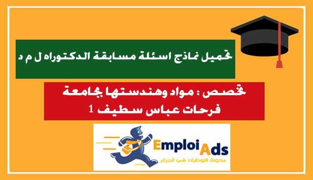 تحميل نماذج اسئلة مسابقة الدكتوراه ل م د في تخصص مواد وهندستها بجامعة فرحات عباس سطيف 1