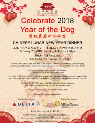 Chinatown Chicago CNY 2018 Year of the Dog