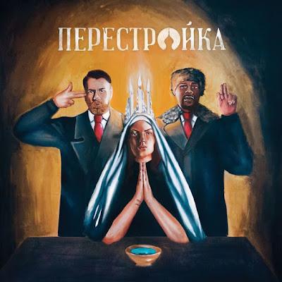Aphaty - Perestroika 2017 (U.S.A)