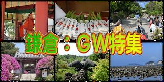 鎌倉:GW特集