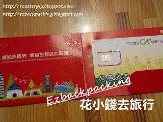 亞太電信台灣上網卡