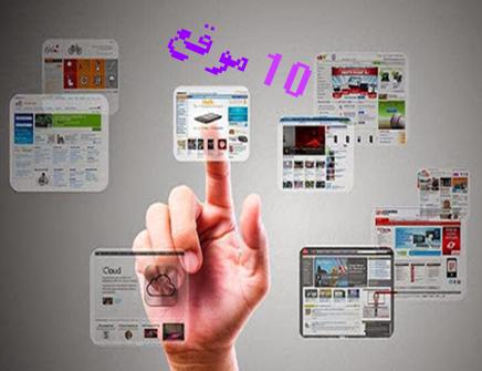 مواقع ستفيدك كمستخدم كمبيوتر و انترنت ( التجميعية الثالثة 10 موقع )