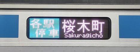 京浜東北線 各駅停車 桜木町行き E233系