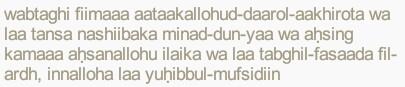 Q.S. Al-Qasas ayat 77