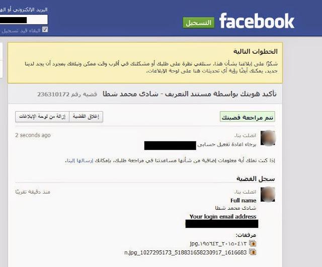 اكتشف الطريقة المخفية لاسترجاع حسابات الفيسبوك المعطلة و التي تتطلب بطاقة الهوية