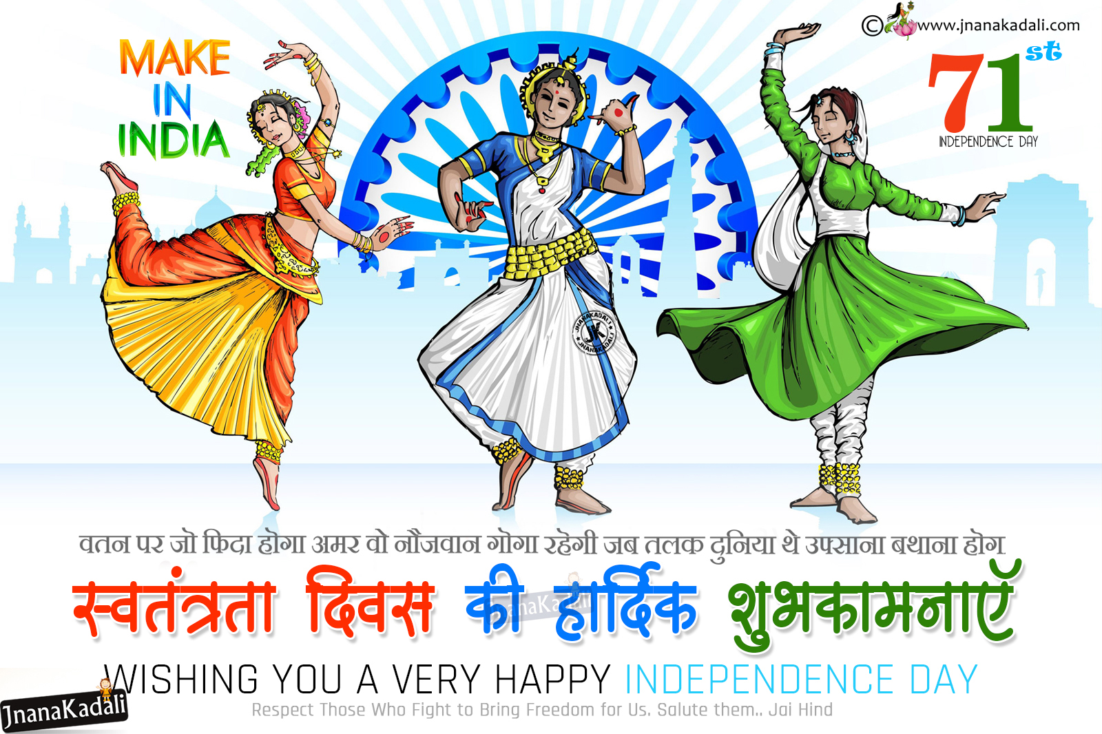Independence Day Greetings In Hindi Industrifo