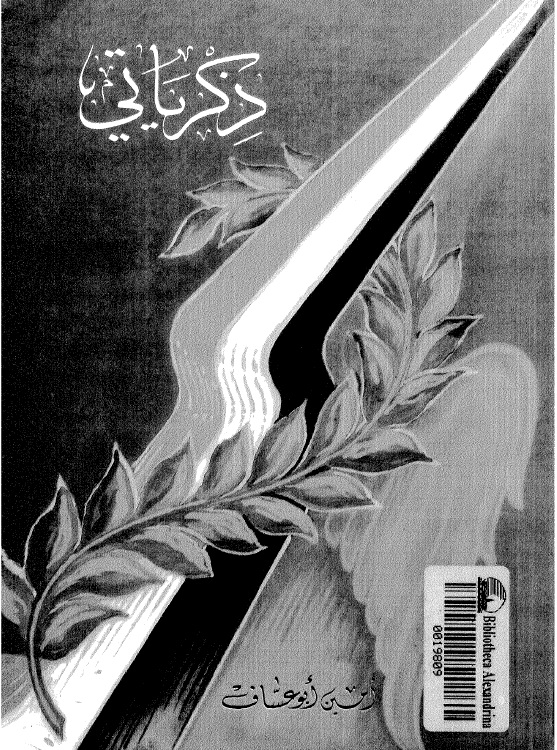 56630782f128e Abu Abdo Albagl  February 2013