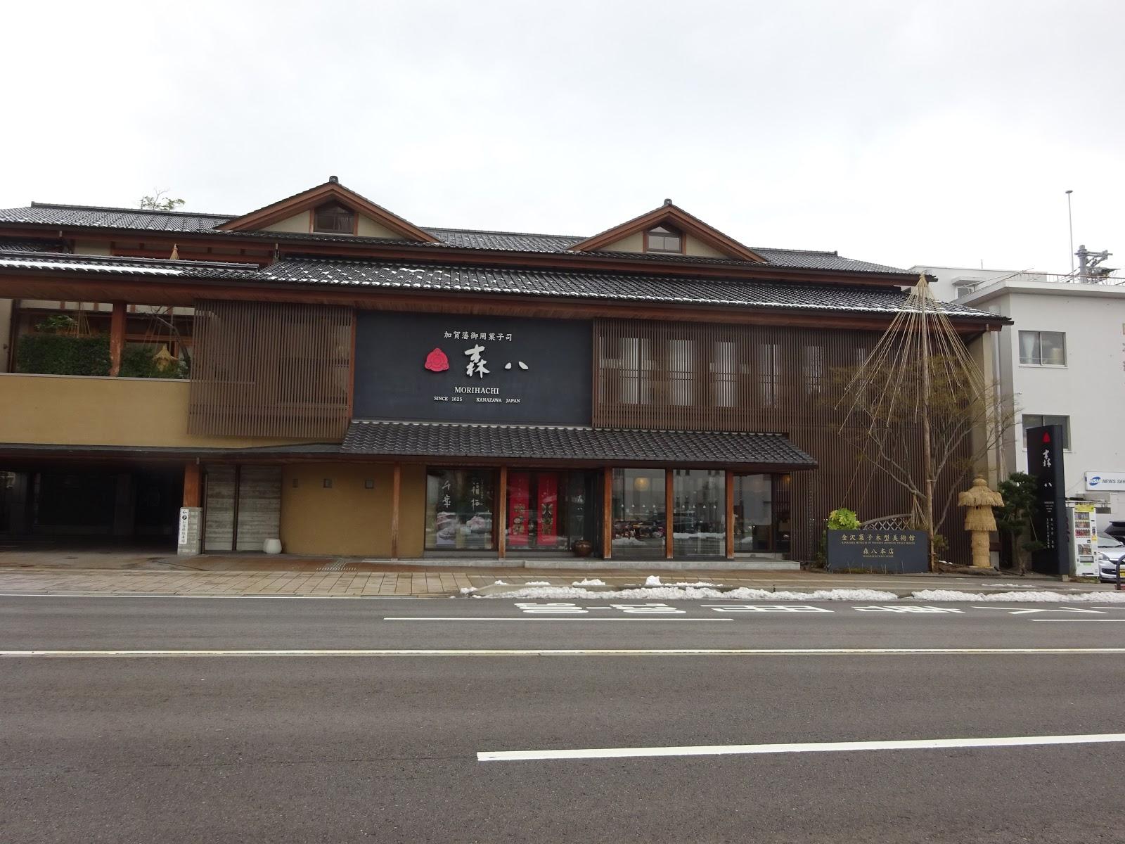 N氏の金沢ぶらり散歩日記: 森八菓子本店 主計町「貴船」の弁当