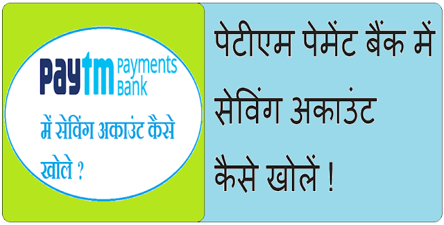 How to open Saving Account in Paytm Payment Bank