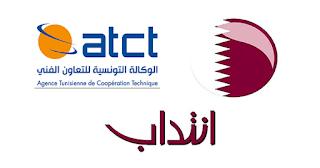 يهُم التونسيين: انتداب أساتذة للعمل بوزارة التعليم القطريّة.. وهذه آجال الترشّح
