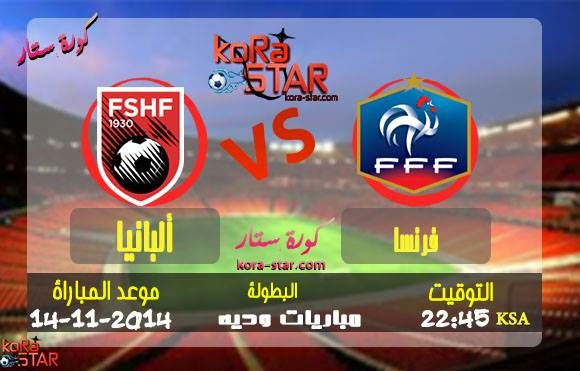 ������ ������ ����� �������� �� ����� 14-11-2014 France Vs Albania Live stream 10808195_29458662073